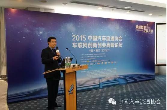 2015中国汽车流通行业年会--车联网创新创业峰会成功召开