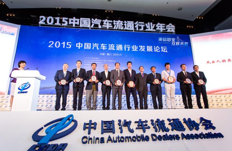 中国汽车流通行业年会成功召开-中国汽车流通协会