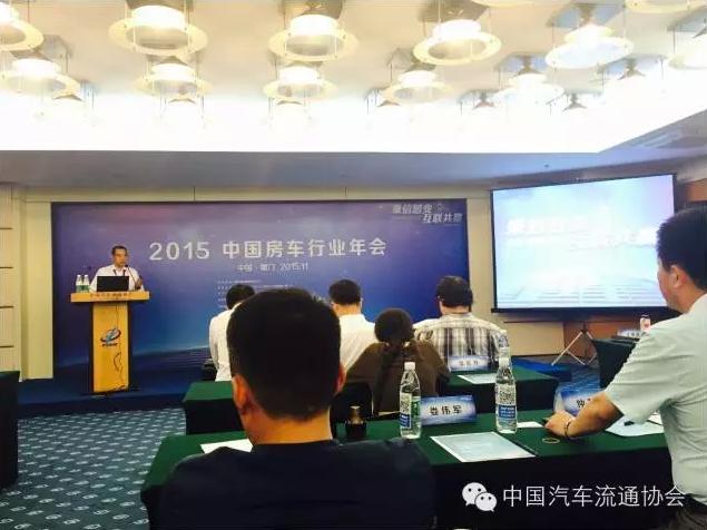 2015中国汽车流通行业年会-房车分会论坛圆满落幕
