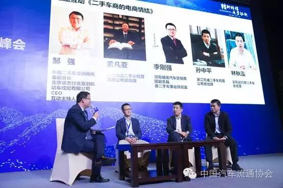 2016中国汽车流通行业年会二手车电商