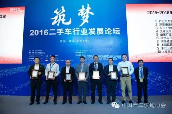2016中国汽车流通行业年会--筑梦二手车行业发展主题论坛成功召开